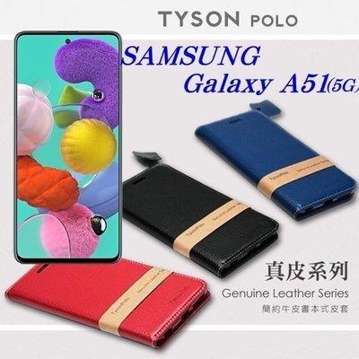【愛瘋潮】三星 Samsung Galaxy A51 (5G) 頭層牛皮簡約書本皮套 POLO 真皮系列 可插卡 可站立