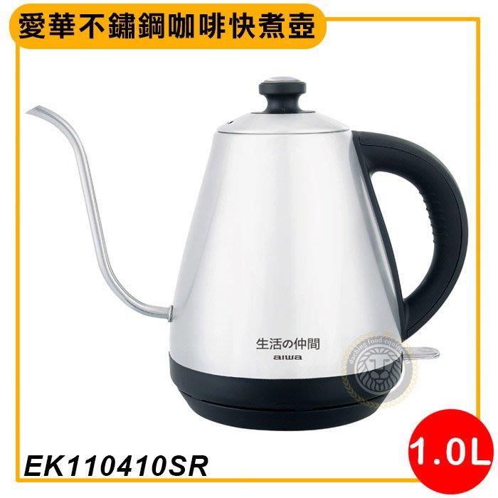 愛華 不鏽鋼快煮壺1.0L EK110410SR 細口壺 快煮壺 電熱水壺 咖啡壺 溫度計  大慶餐飲設備