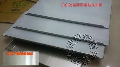 速發~防爆冰箱隔層板書架板支撐板耐重鑽孔裝飾板夾層板面板正白鐵304不鏽鋼不銹鋼板 隔板割字白鐵板