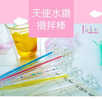 ☆[Hankaro]☆創意環保彩色碎鑽天使造型玻璃攪拌棒(單支)