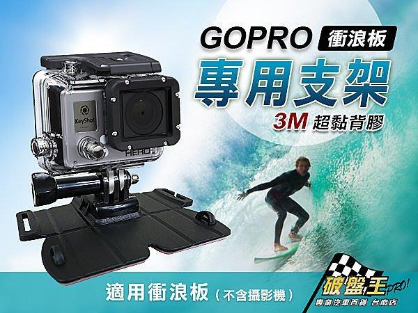 破盤王/台南 GoPro/XBase/HP AC300W極限運動 專用支架~行車/沖浪板/滑板/滑雪板/風帆...可用~