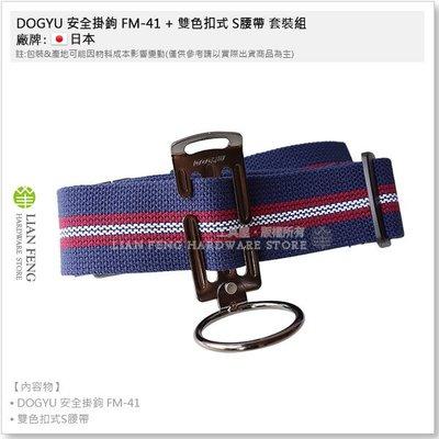 【工具屋】DOGYU 安全掛鉤 FM-41 + 雙色扣式 S腰帶 套裝組 鎚架 搭配腰帶 防墜 高空作業 掛勾 板手