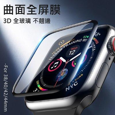 《現貨》 Apple Watch 保護貼 曲面全屏膜 升級五層強化抗壓結構 超高清 防指紋  全覆蓋【ZYH02】
