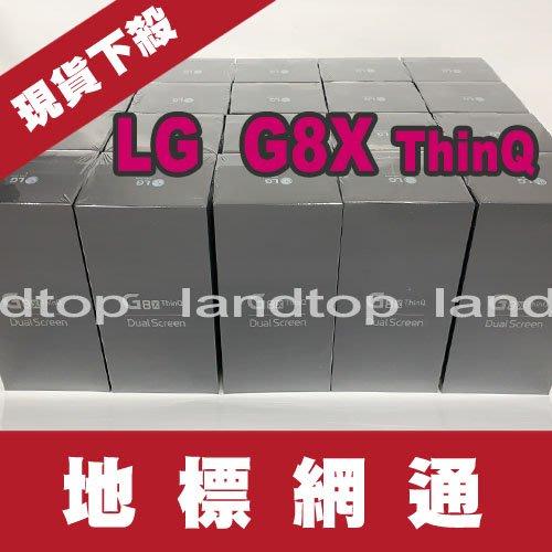 地標網通-中壢地標→LG G8x 6GB/128GB 雙螢幕遊戲機手機單機現貨價14990元