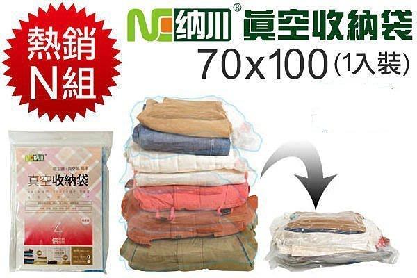 BO雜貨【SP1345】加厚!納川70*100CM真空收納袋/真空袋/壓縮袋/棉被衣物收納1入