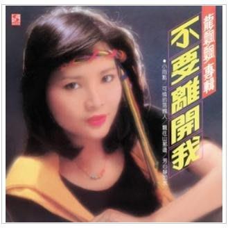 龍飄飄 不要離開我 CD復刻版系列 全新正版 2018/12/28日發行