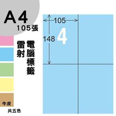 【免運】龍德 電腦標籤紙 4格 LD-803-B-B  淺藍色 1000張 列印 標籤 三用標籤 出貨 貼紙 有其他規格