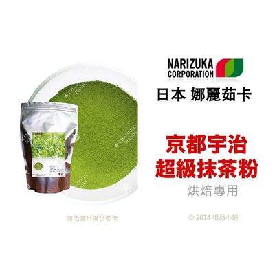 【橙品手作】日本 娜麗茹卡 京都宇治超級抹茶粉 烘焙專用 50公克 (分裝)【烘焙材料】