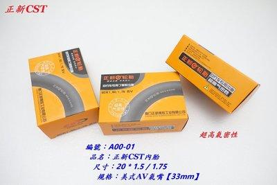 《意生》(促銷)正新CST內胎 20*1.5/1.75 美嘴33mm 正新內胎 20x1.75 自行車輪胎 20吋內胎
