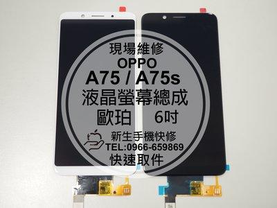 ~新生手機快修~OPPO A75 A75s 液晶螢幕總成 6吋 玻璃破裂 無法觸控 顯示異常 面板 現場維修更換