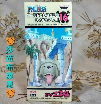 【莎菈布萊恩】拉蘇 砲彈犬 wcf 海賊王 vol.16 tv134 巴洛克華克篇 景品 公仔 pvc 現貨(日版)(金證)