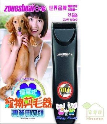 [家事達] KU-ZOH-1800G日象 插電式寵物剪毛器 特價