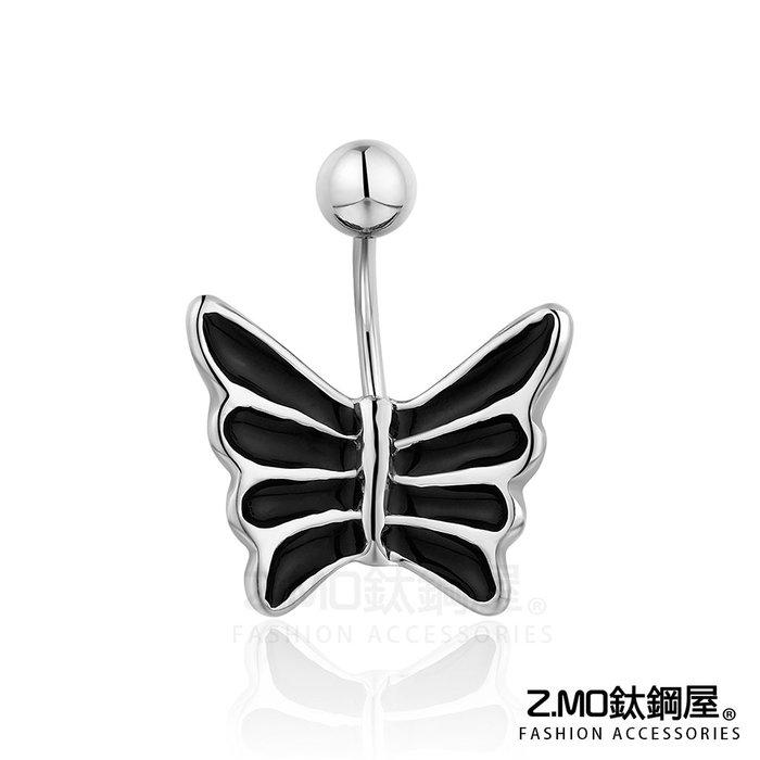 簡約蝴蝶造型肚臍環 316L肚臍環  單個價【ECS111】Z.MO鈦鋼屋
