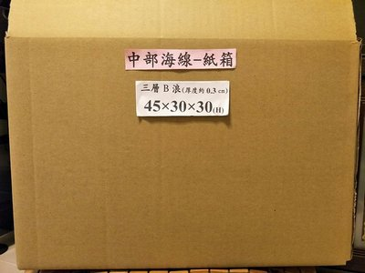 紙箱 現貨~免運費~ (40個 45*30*30 cm) 7-11全家便利商店.店到店紙箱.宅配紙箱.網拍紙箱.拍賣紙箱