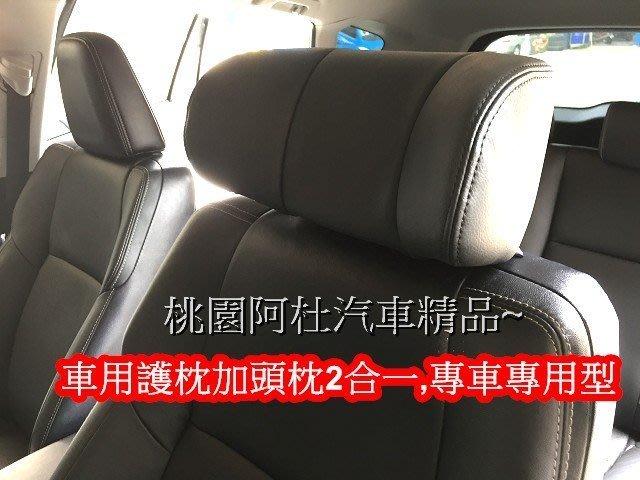 車用 護頸枕 頭枕 2合一 TOYOTA RAV4 頭枕 WISH 頭枕