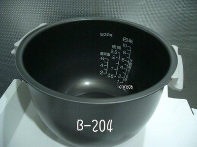 優購網~象印ZOJIRUSHI NS-ZCF18/NS-ZDF18專用原廠內鍋《B-204》日本製