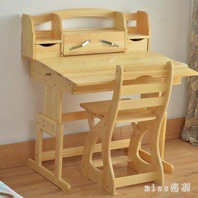 實木書桌兒童學習桌小學生寫字桌椅套裝家用小孩作業課桌椅寫字臺 js9428【miss洛羽】