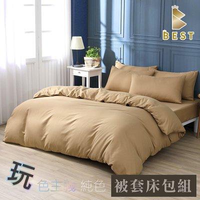 台灣製 經典素色被套床包組 單人 雙人 加大 特大 均價 柔絲棉 床包加高35CM 香檳金 BEST寢飾