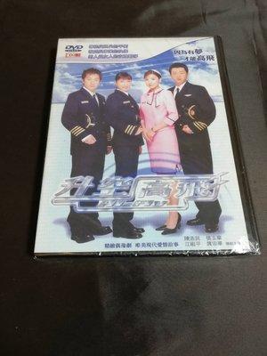 全新台劇《升空高飛》DVD (全23集)  陳浩民 庹宗華 張玉華 江祖平 張瓊姿 勾峰