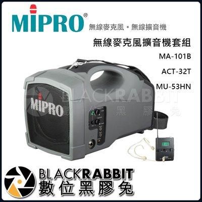 數位黑膠兔【 MA-101B/ACT-32T/MU-53HN 無線麥克風擴音機套組 】擴音機 麥克風 無線 輕巧
