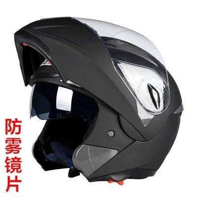 電動摩托車頭盔 雙鏡片揭面盔 四季通用全盔 男女式防霧冬季頭盔