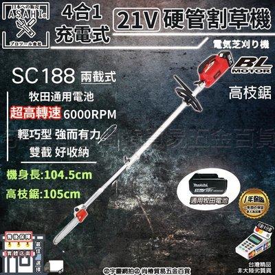 ㊣宇慶S舖㊣可刷卡分期 SC188 +高枝鋸 單電池6.0 日本ASAHI 21V鋰電割草機 兩截式 非牧田DUR183