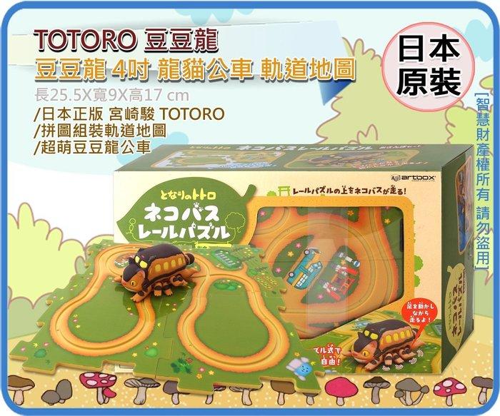 =海神坊=日本原裝空運 TOTORO 豆豆龍 4.5吋 龍貓公車 軌道地圖 公仔 散步套組 5pcs 3入3800元免運