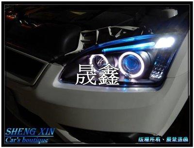 《晟鑫》全新 高品質 福特 FOCUS MK2 05~08年  雙光圈 LED燈眉 光柱 黑底魚眼大燈組