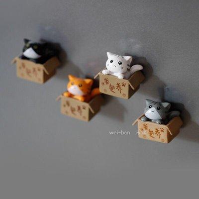 (📍現貨不用等唷🅾️) 求包養貓咪 公仔 #立體磁鐵#貓咪#辦公室小物#盆栽#微景觀#療癒系#水族造景#多肉植物
