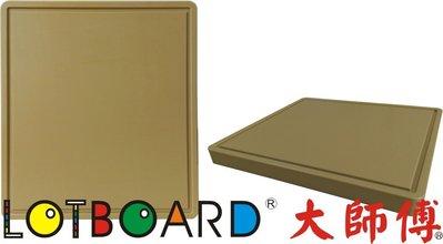 LOTBOARD大師傅-塑膠溝槽牛排板/牛排盤50*45*4 cm(S-02)