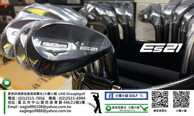 [小鷹小舖] 2020/9/15 Mizuno Golf ES21 WEDGES 美津濃 高爾夫 挖起桿 全台同步上市中