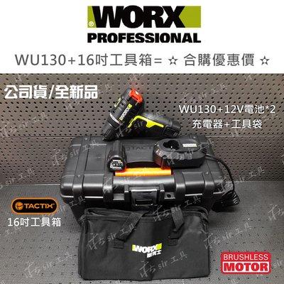 『搭工具箱或套筒組』威克士 超短軸 WU130 公司貨 無刷 扭力可調 WORX 30Nm 夾頭電鑽 雙速12V電鑽