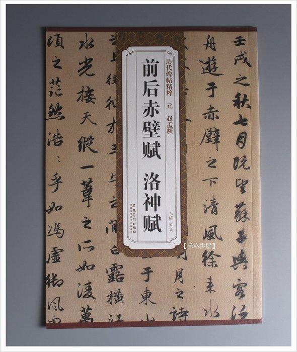【禾洛書屋】 歷代碑帖精粹 元 趙孟頫〈前後赤壁賦 洛神賦〉(安徽美術出版社)原帖彩色印刷含釋文