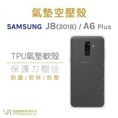 【WT 威騰國際】Samsung J8(2018) / A6 Plus 空壓氣墊TPU殼 防摔 軟殼 透明殼
