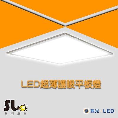 ღ勝利燈飾ღ 舞光LED 40W超薄護眼平板燈 輕鋼架 側發光 CNS PMMA導光板_LED-PA40