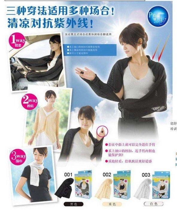 【螢螢傢飾】多款抗UV防曬止滑袖套,,遮陽防紫外線披肩圍巾 防風巾,隨機買二送一