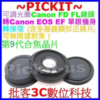 EMF CONFIRM CHIPS含校正鏡片無限遠對焦Canon FD FL鏡頭轉佳能Canon EOS EF機身轉接環