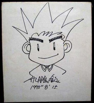 漫畫家簽名版3