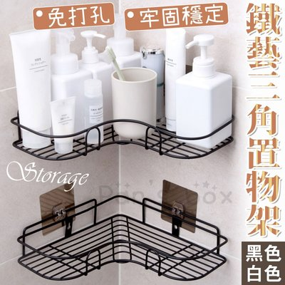 鐵藝三角置物架  AP0904 浴室免...