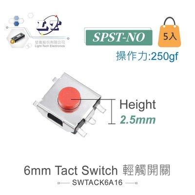 『堃邑』含稅價 6mm Tact  Switch 5Pin 輕觸開關 常開型 6x6x2.5mm SMD 12V/50mA 5入