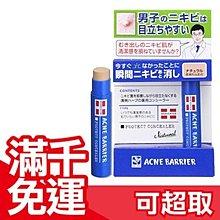 日本 男性遮瑕膏 ACNE BARRIER 專為男性膚色設計 男用遮瑕三色可選 塗一塗跟疤痕說掰掰 父親節禮物❤JP