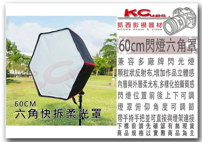 凱西影視器材 閃燈用 快收 六角罩無影罩 60cm 通用型 快裝 柔光箱 機頂閃