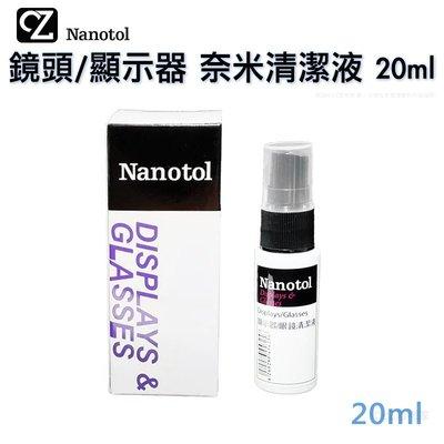 德國 Nanotol 鏡頭 & 顯示器 通用 奈米清潔液 20ml 螢幕除垢 鏡頭除垢 眼鏡除垢 清潔劑 去汙劑 除垢劑