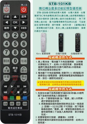 全新凱擘大寬頻數位機上盒遙控器. 台灣大寬頻 南桃園 北視 信和吉元群健tbc數位機上盒遙控器STB-101K 1115