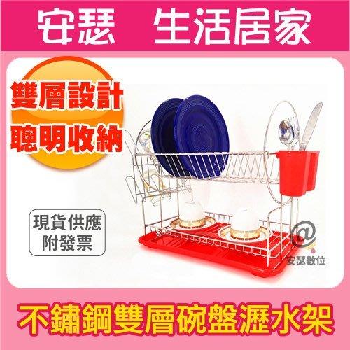 不鏽鋼雙層 【碗盤瀝水架】 廚房瀝水架 瀝水置物架 雙層設計 聰明收納 碗碟架 碗盤置物架 水槽瀝水架