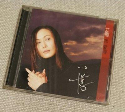 江蕙(我愛過)簽名CD專輯
