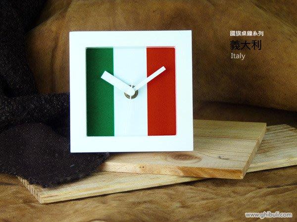 【衝浪小胖】義大利國旗/桌鐘/掛鐘/機芯/指針/Italy/各國旗款式都有賣/手工製造