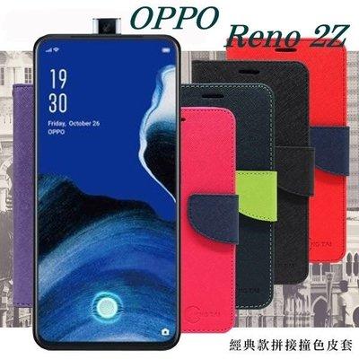 【愛瘋潮】OPPO Reno 2Z 經典書本雙色磁釦側翻可站立皮套 手機殼 側掀皮套