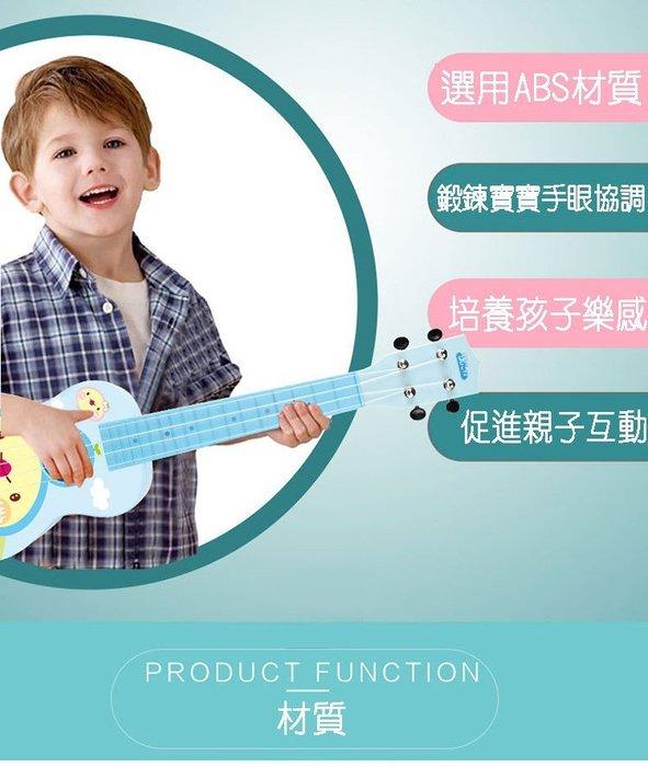 夢之弦音~兒童版仿真烏克麗麗~兒童仿真吉他玩具~~可彈奏 仿真迷你烏克里里樂器~◎童心玩具1館◎