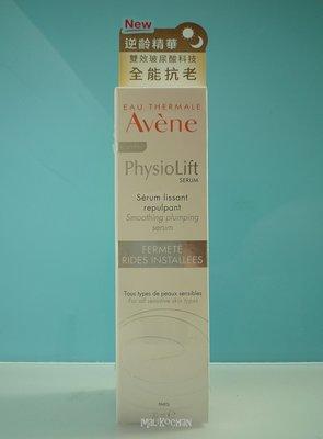 Avene雅漾 逆齡緊緻全能精華 30ml(一瓶)  $ 820